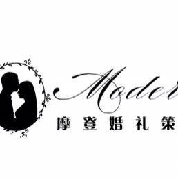 摩登婚礼策划