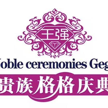 王强贵族格格礼仪庆典中心