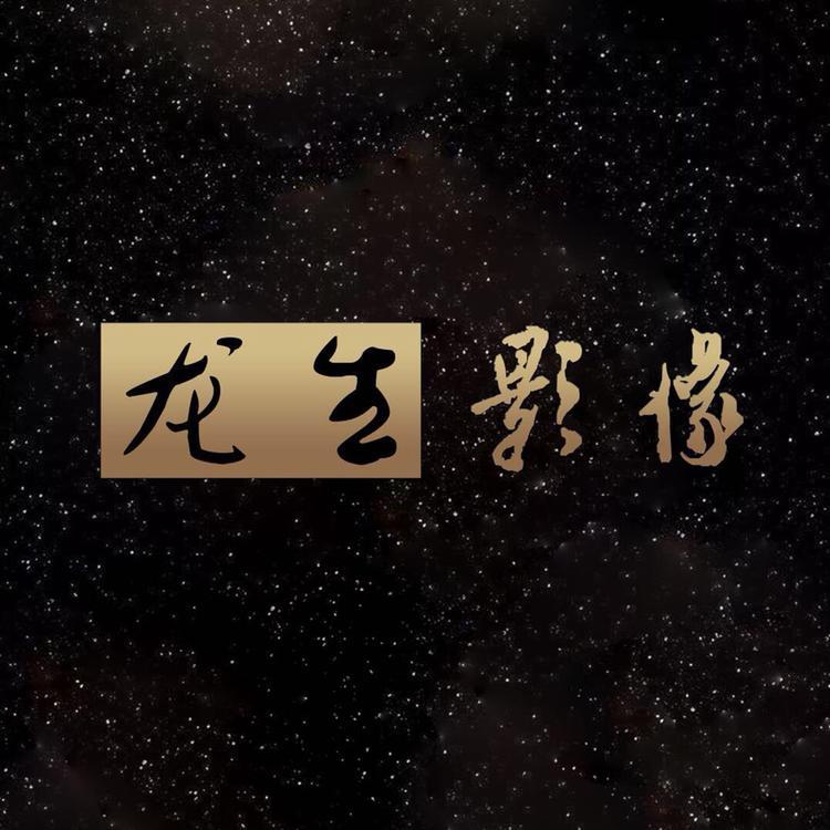 龙生影像微电影