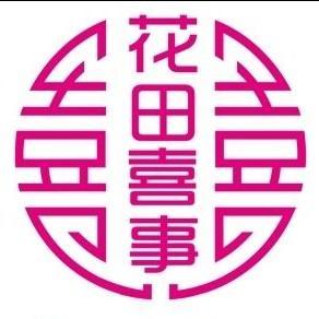 新宁花田喜事婚礼机构