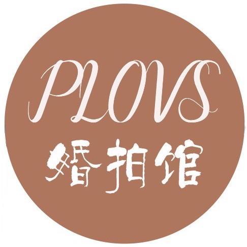 Plovs婚拍馆