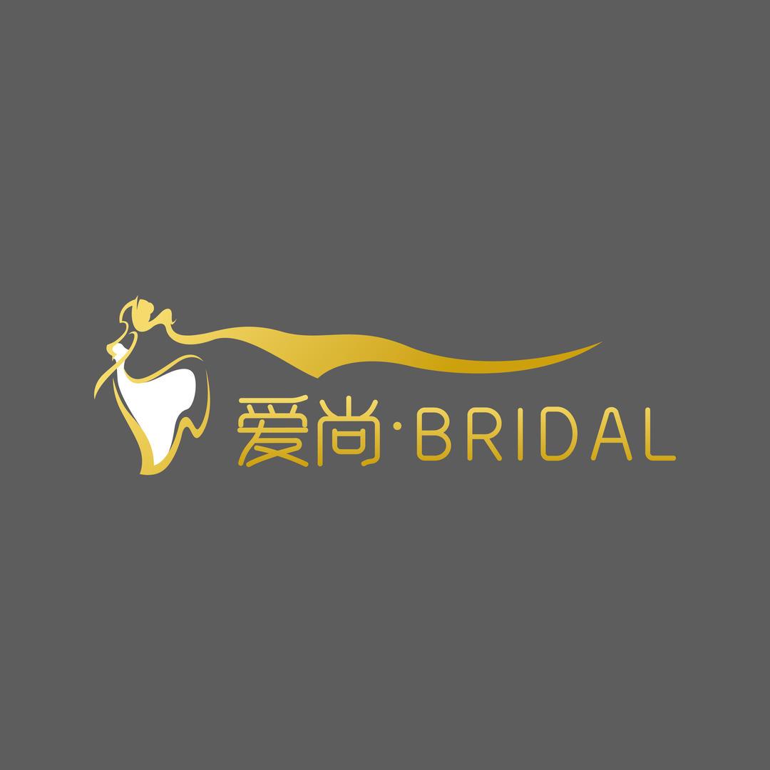 爱尚BRIDAL礼服会馆