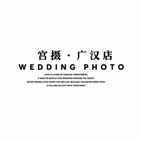 宫摄专属婚纱摄影工作室