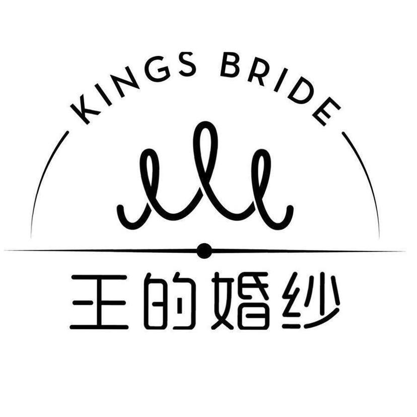 王的婚纱高定馆