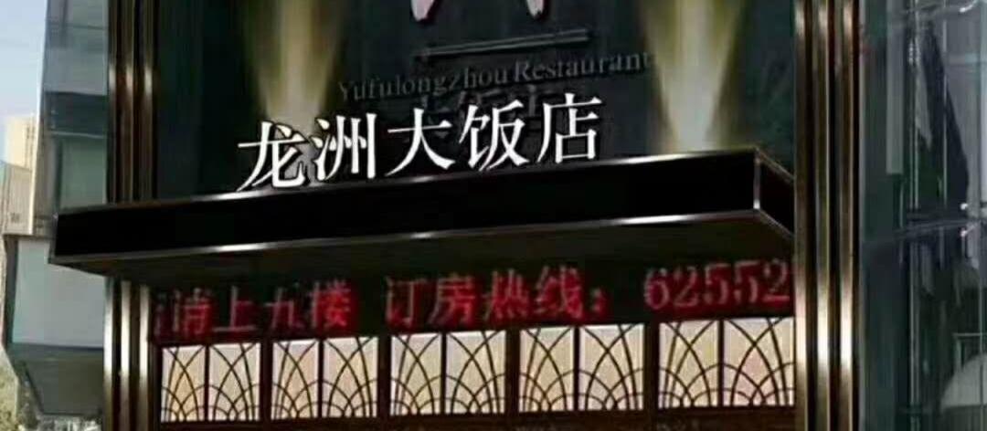 御府龙洲大饭店