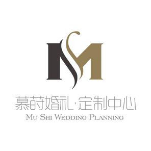 慕莳婚礼定制中心
