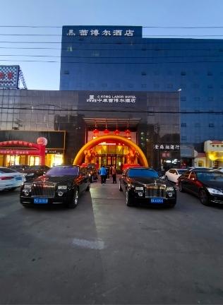 中康蕾博尔酒店
