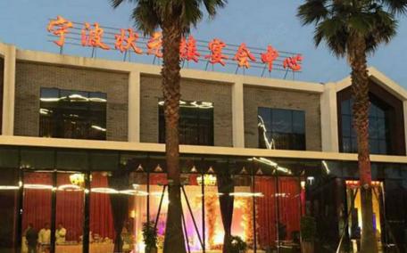 宁波梅龙镇状元楼宴会中心