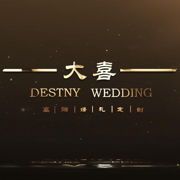 西安大喜婚礼策划