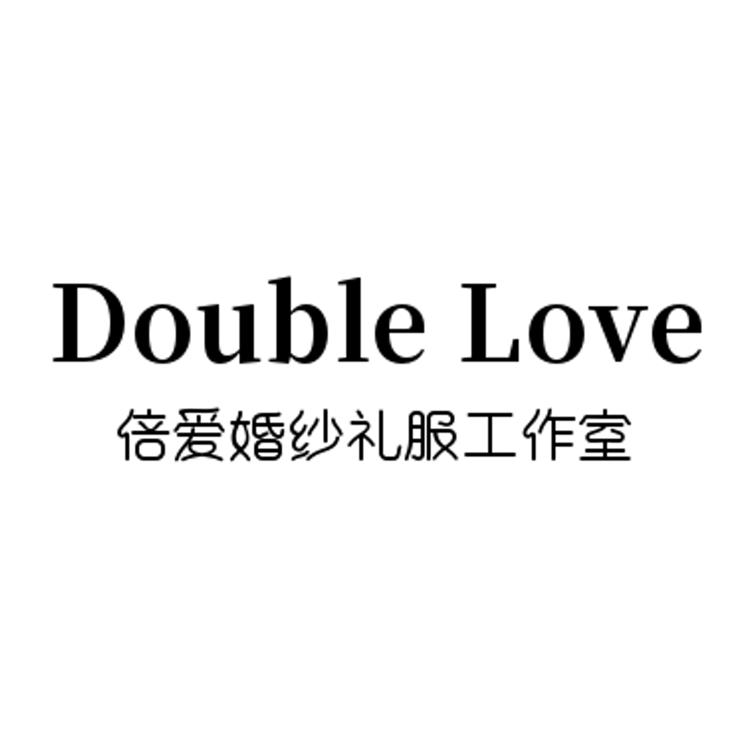 Double Love倍爱婚纱礼服工作室