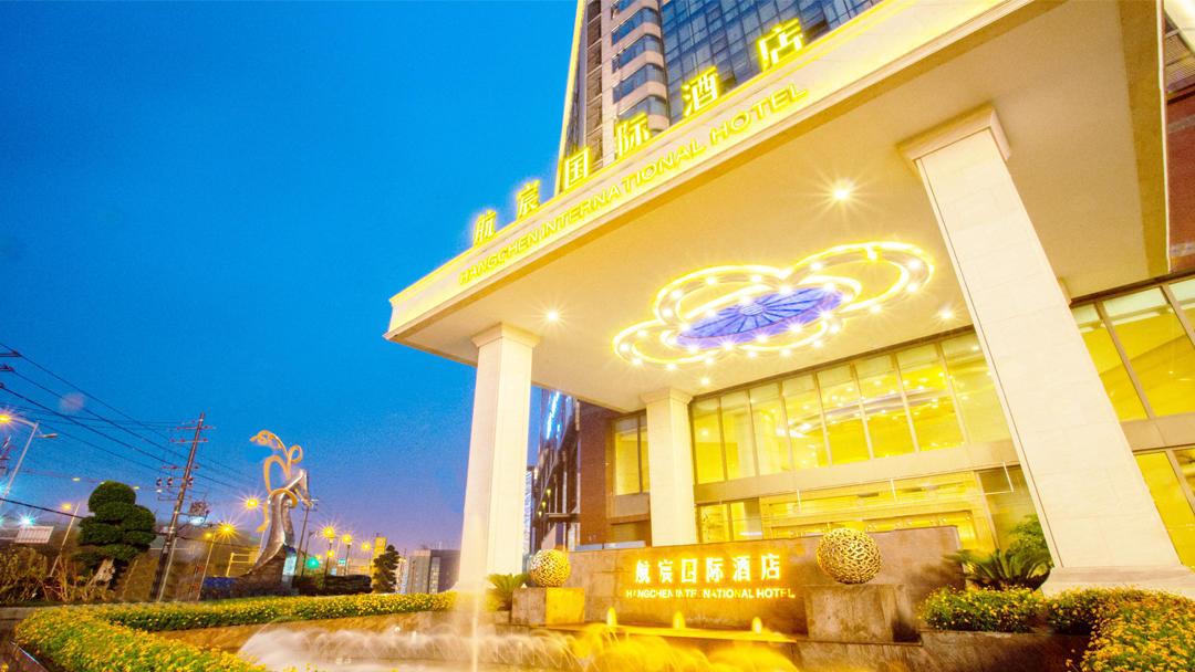 航宸国际酒店