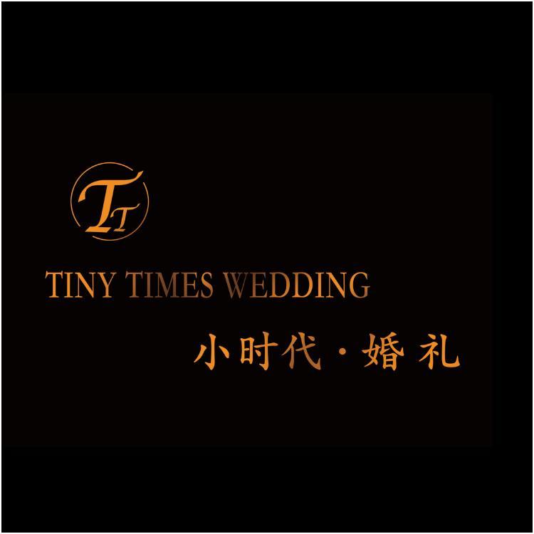 小时代婚礼