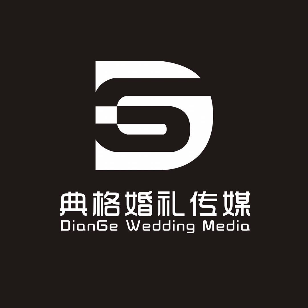 典格婚礼传媒