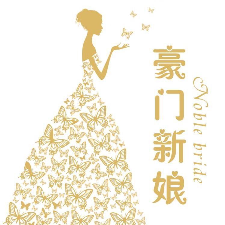 沂水县豪门新娘婚纱馆