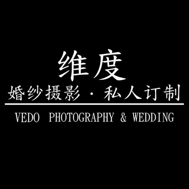 维度婚纱摄影工作室