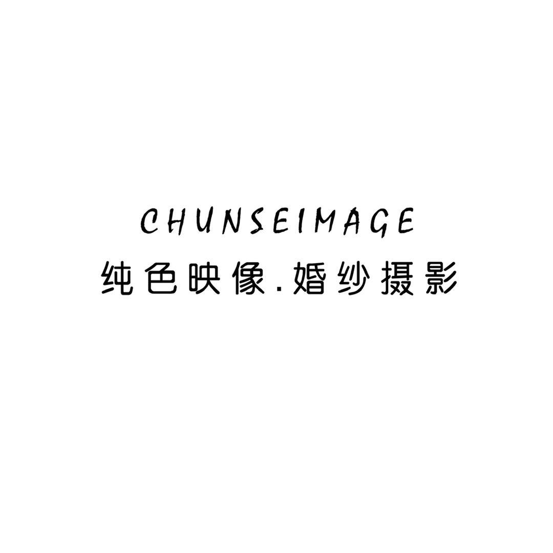 韶关纯色映像婚纱摄影