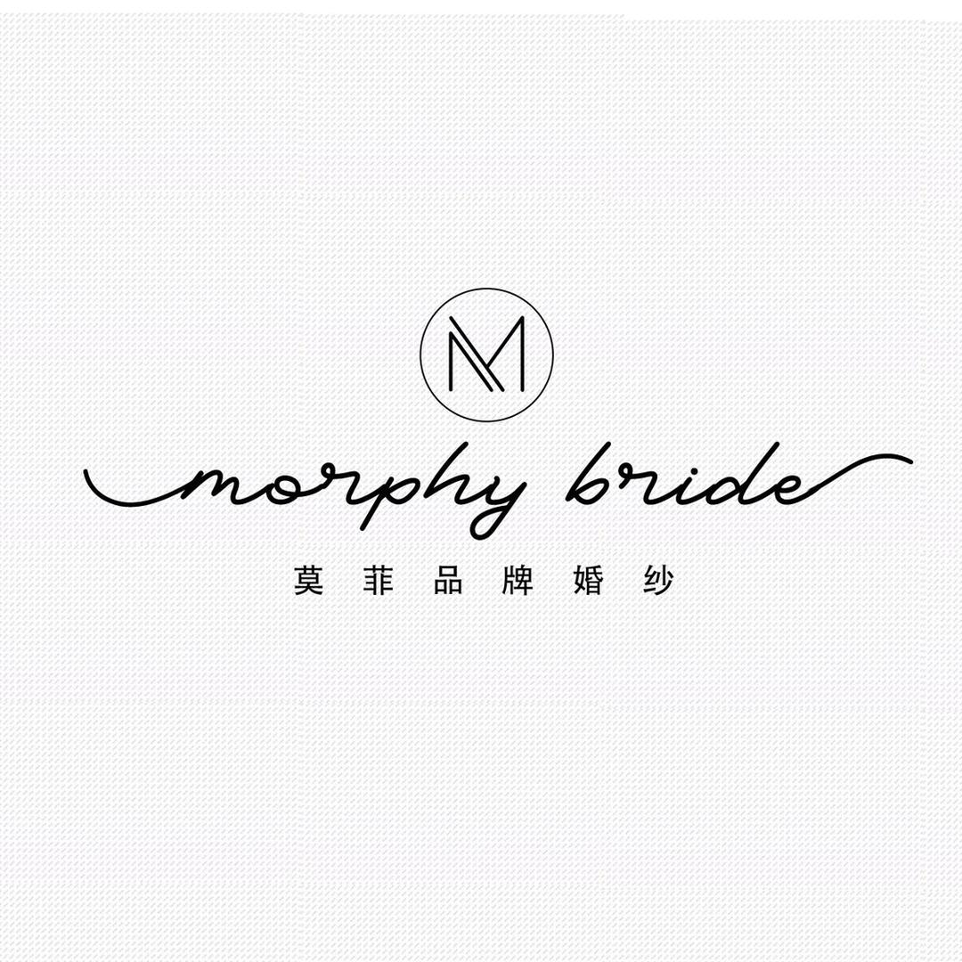 莫菲品牌婚纱