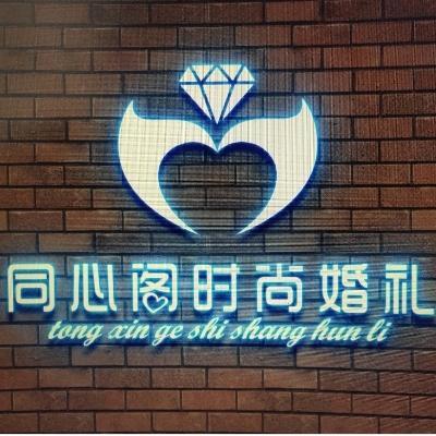 贵州同心阁婚礼