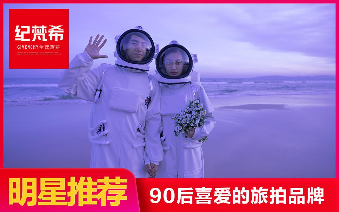 【网红系列】三亚14服14造|机票补贴|含微电影
