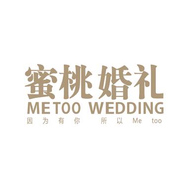 MetooWedding蜜桃婚礼