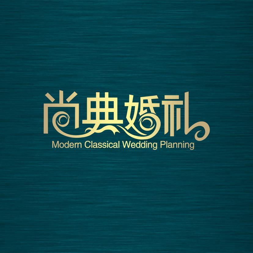 尚典婚礼定制