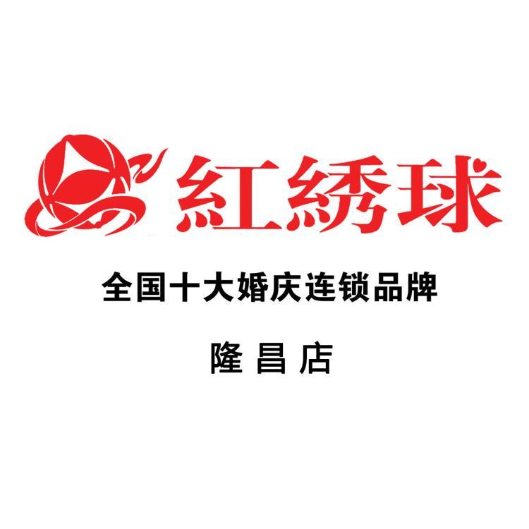 隆昌红绣球婚庆策划