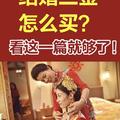💍【结婚三金】怎么买❓全是干货进来选~