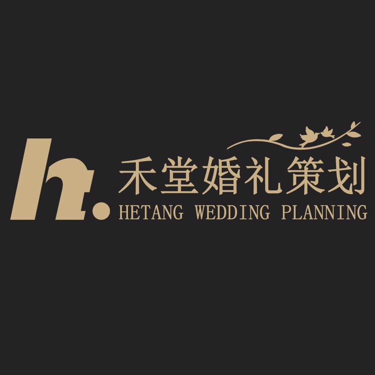 禾堂婚礼策划
