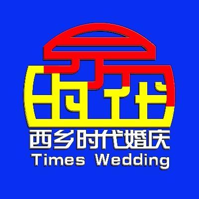 西乡时代婚礼策划
