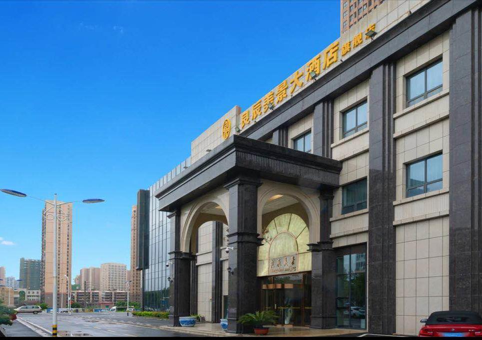 良辰美景大酒店(旗舰店)