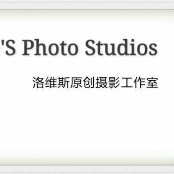 洛维斯原创摄影工作室