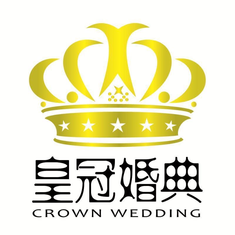 连云港皇冠婚典