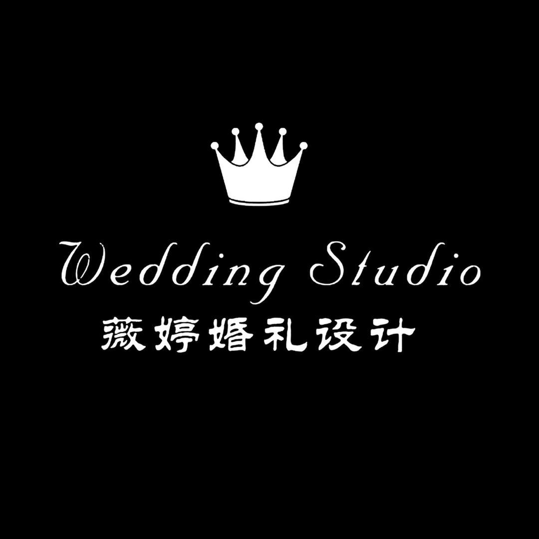 连云港薇婷婚礼设计