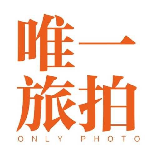 唯一旅拍婚纱摄影(珠海站)
