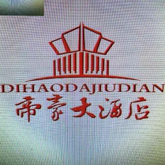 鹤岗市帝豪大酒店