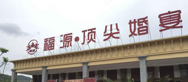 安顺福源婚宴酒店