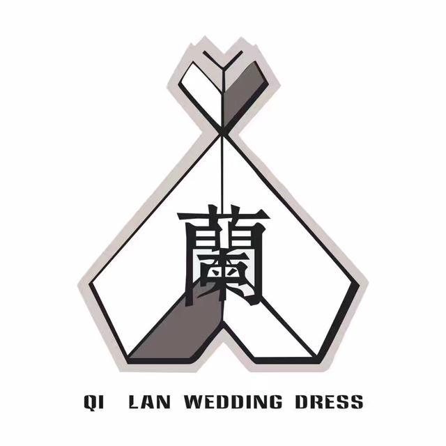 齐兰婚纱礼服高级定制