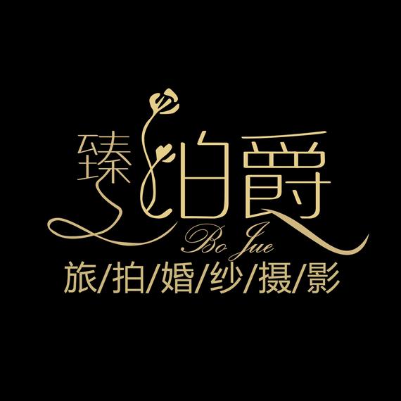 九江伯爵旅拍婚纱摄影