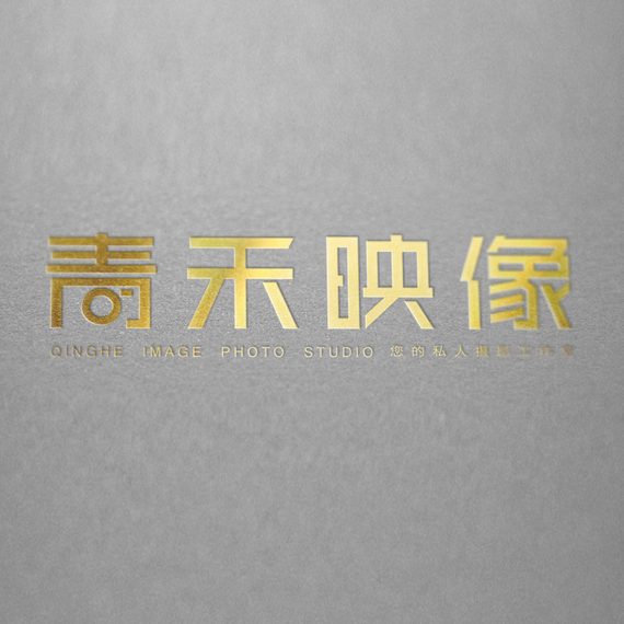 青禾映像婚纱摄影