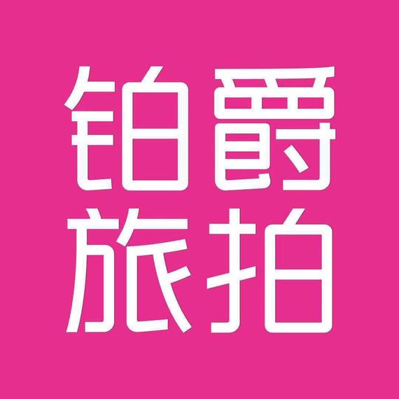 铂爵全球旅拍(珠海站)