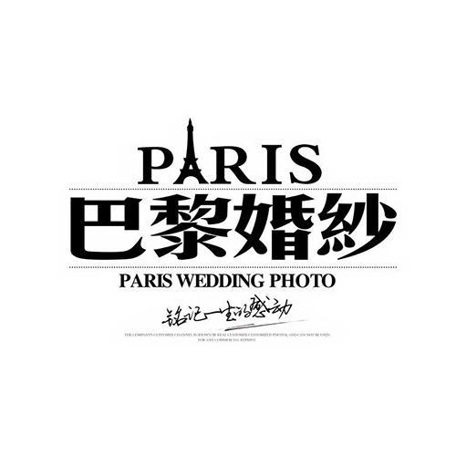 赣州巴黎婚纱摄影