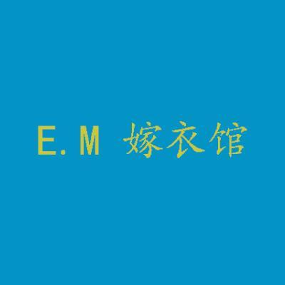 E.M嫁衣馆
