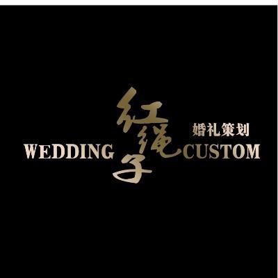 三明市红绳子婚礼策划