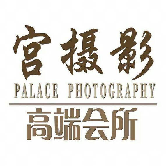 芒市宫摄影