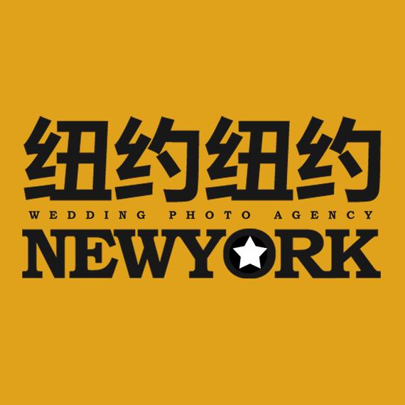 纽约纽约高级定制摄影(定海凯虹店)