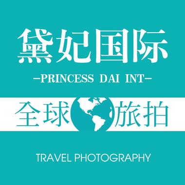 黛妃全球旅拍婚纱摄影(三亚店)