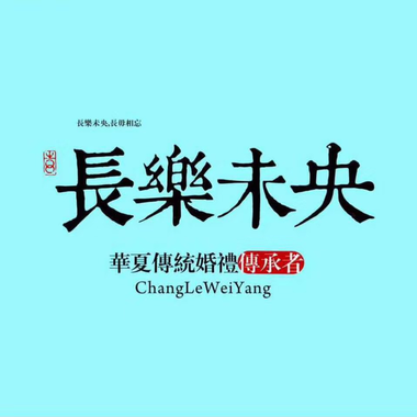 长乐未央汉式新中式婚礼【全国】