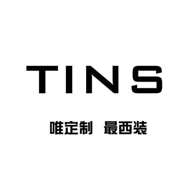 Tins西服定制
