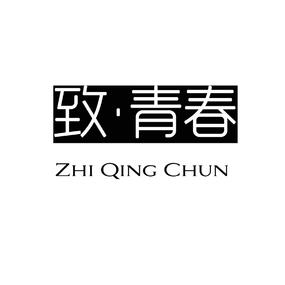 致青春久爱婚纱摄影工作室(江阴店)