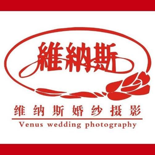 维纳斯婚纱摄影(安龙)